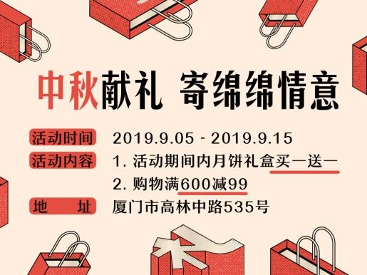 中秋节献礼/优惠促销购物/横板文章配图