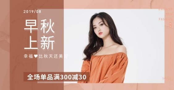 中秋节秋季上新秋上新简约女装服装海报banner