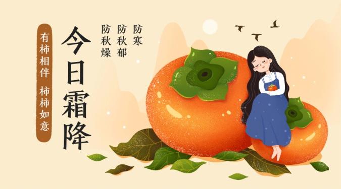 霜降二十四节气柿子动态横板海报