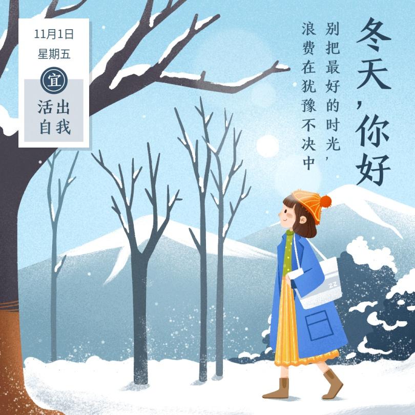 大雪冬天你好日签季节月初问候方形配图