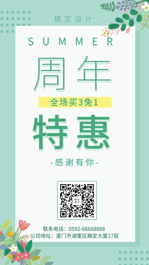 夏天/简约清新/周年促销/手机海报