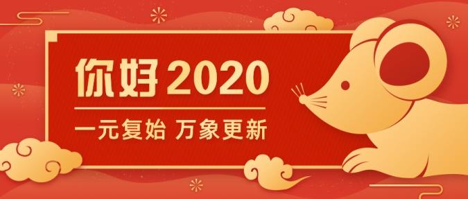 2020元旦鼠年新春新年春节红金喜庆中国风公众号首图