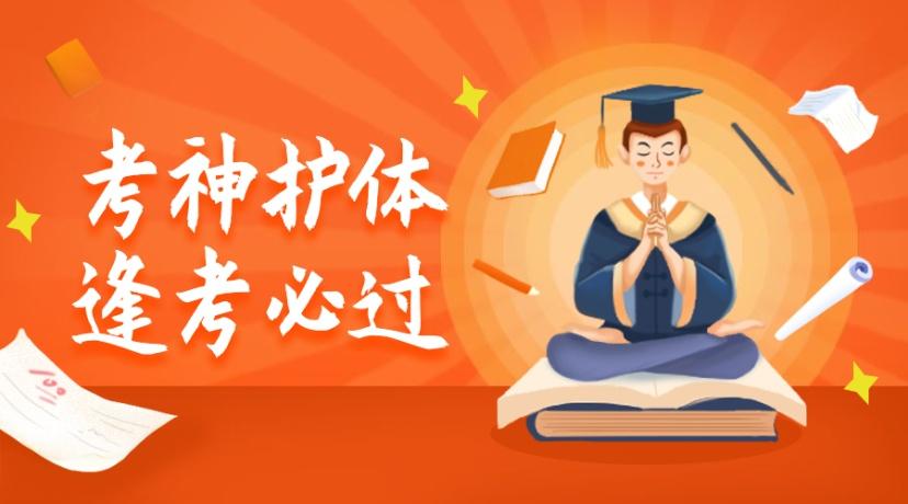 考神附体/期末考试/海报banner