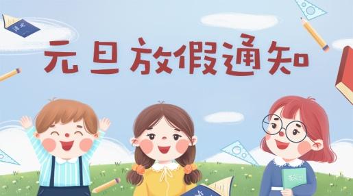 幼儿园/公众号首图/放假通知
