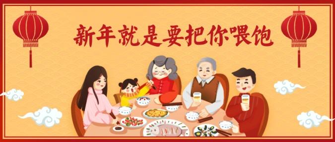 春节新年/餐饮美食/喜庆中国风/公众号首图