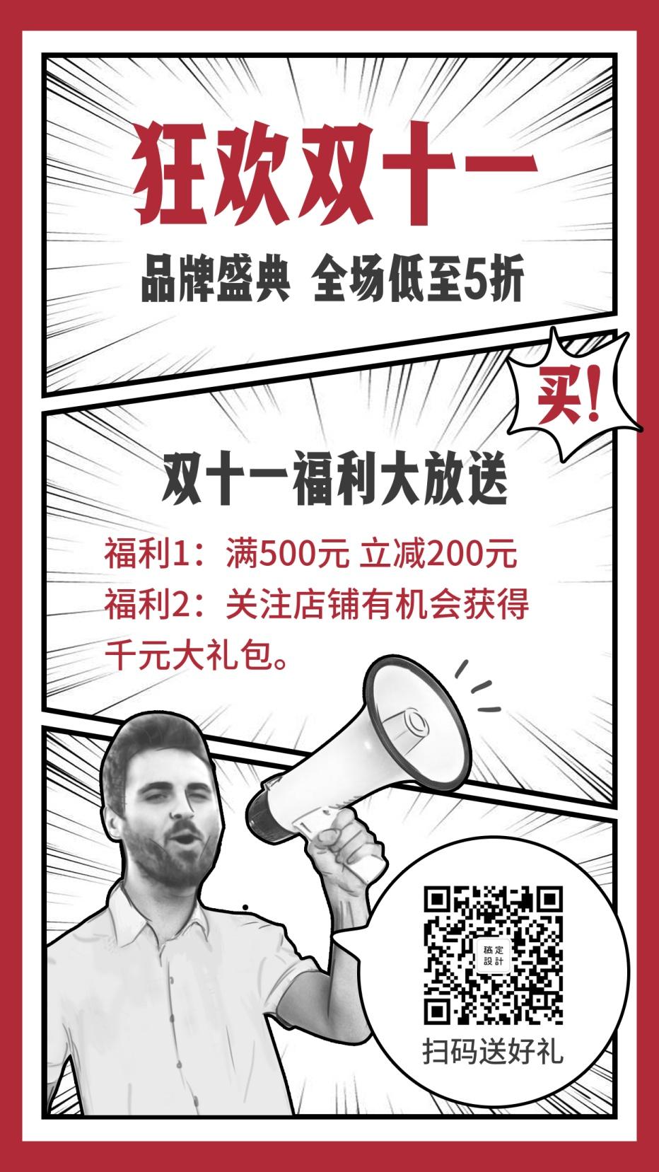 狂欢双十一/福利放送/条漫喇叭/手机海报
