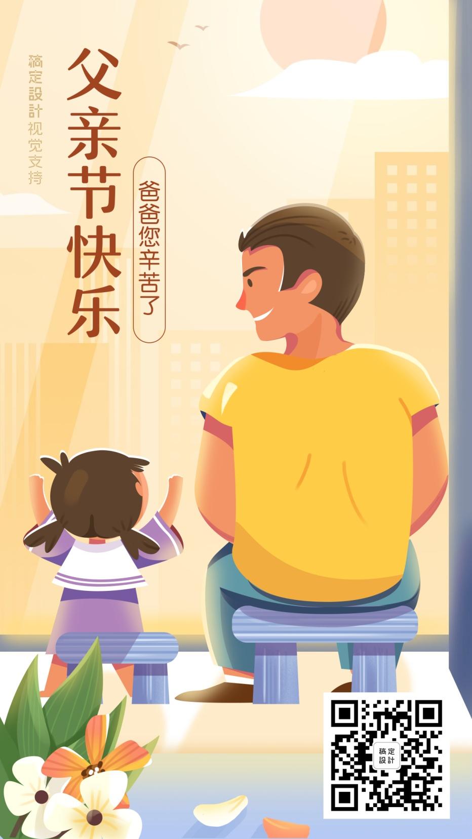 卡通温馨父亲节海报