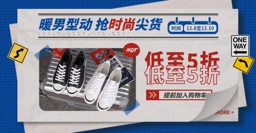 冬季上新/鞋靴/帆布鞋/创意/时尚/海报banner