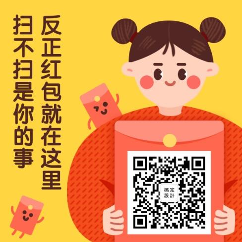 春节新年优惠券促销福利领取红包方形二维码
