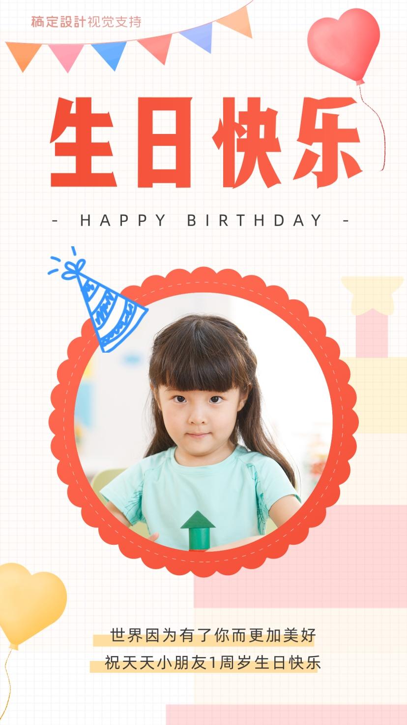 可爱迷你儿童生日海报