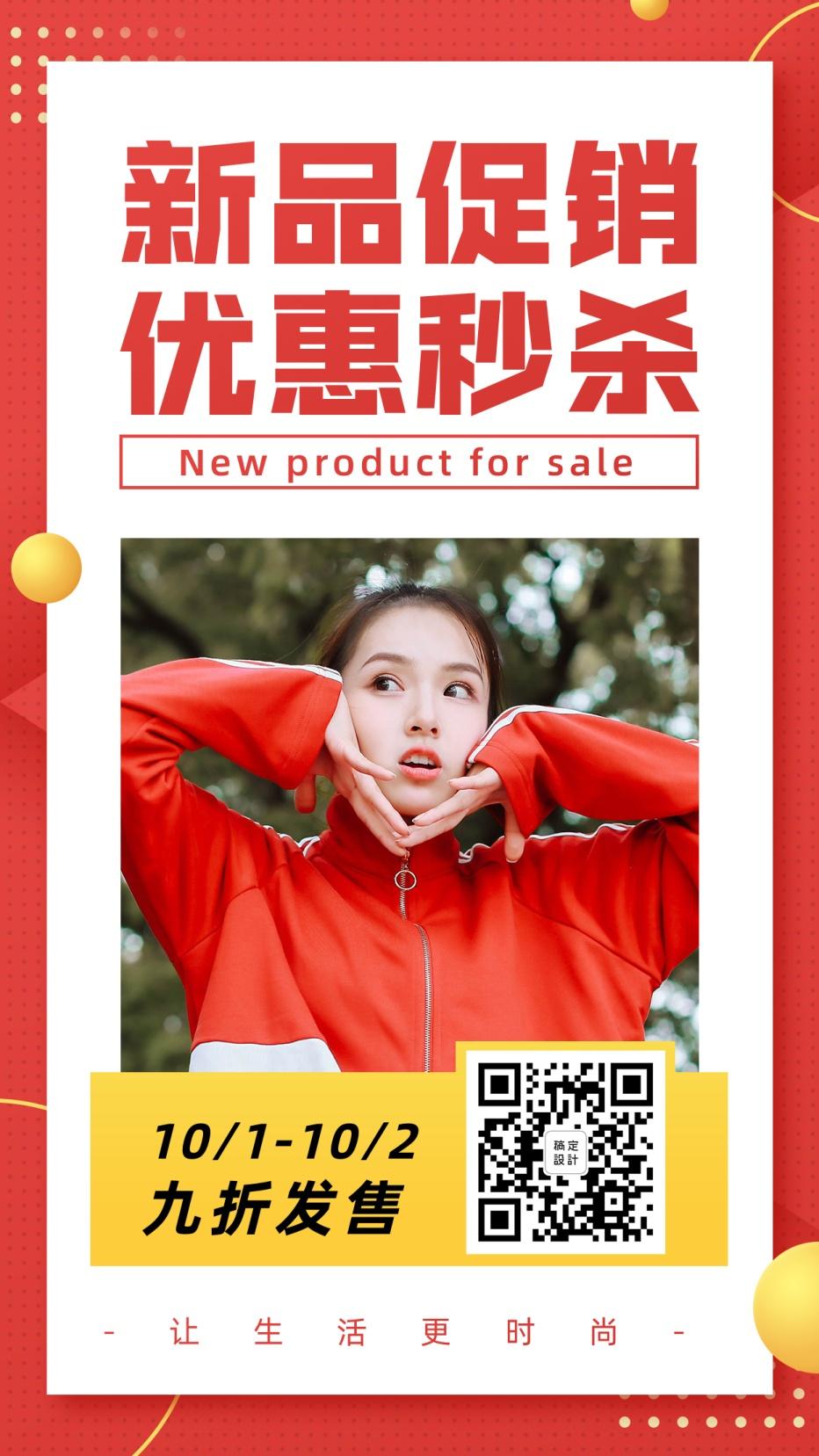 新品促销活动上新秒杀手机海报