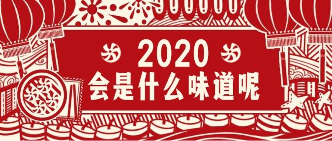 新年春节/餐饮美食/中国风喜庆/公众号首图