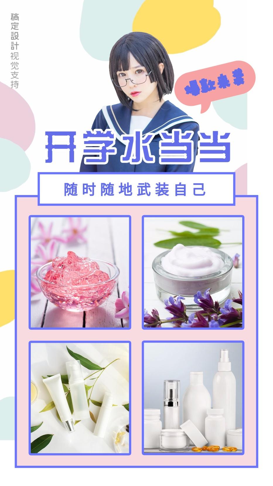 开学季美容美妆产品宣传海报