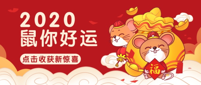 2020新春新年跨年春节鼠年喜庆公众号首图