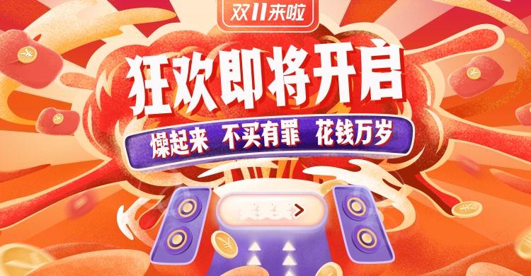 年货节/春节/新年/2020/大促狂欢开启创意手绘电商海报banner