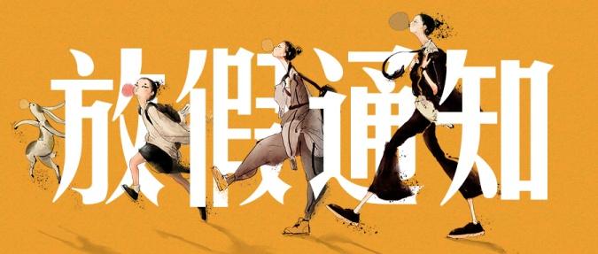 2020年放假通知潮流卡通中国风公众号首图