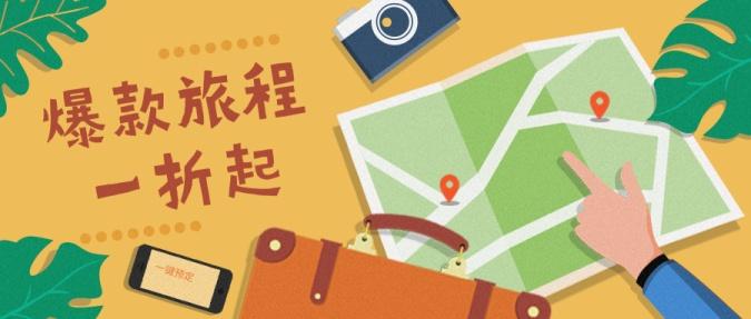 爆款旅程旅游出行促销优惠活动手绘公众号首图