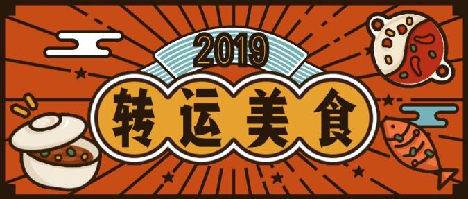 2020春节新年元旦/餐饮美食/手绘创意/公众号首图
