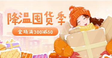 冬季上新/降温囤货/服装/女装/手绘海报banner