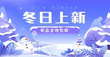 冬季上新/全场包邮/卡通/可爱/氛围海报banner
