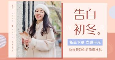 冬季上新/服装/女装/冬装大衣/时尚/折扣/海报banner
