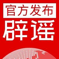 肺炎疫情官方发布辟谣公众号次图