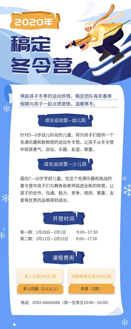 冬令营/中小学/课程长图