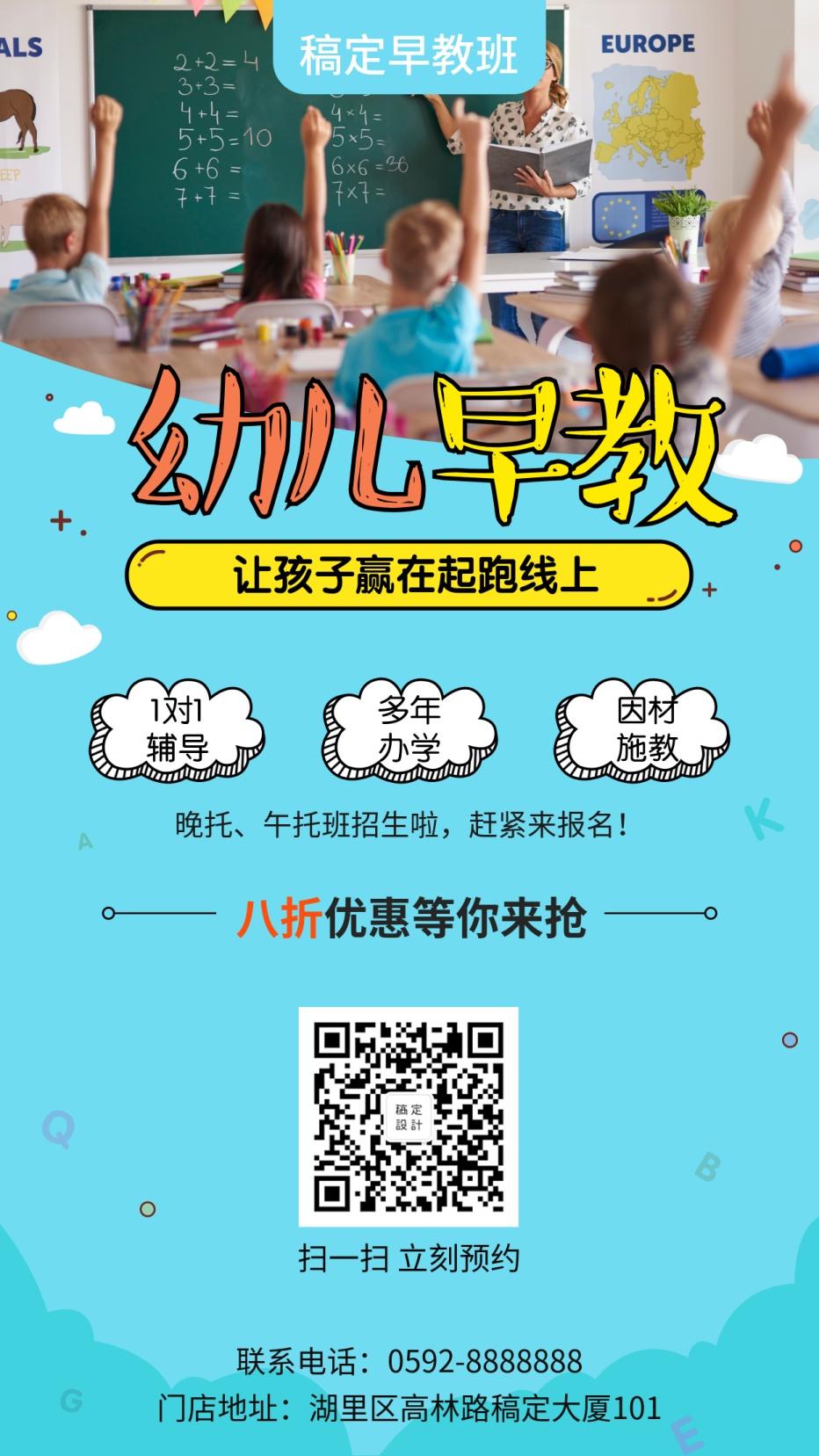 课程招生/早教班/手机海报