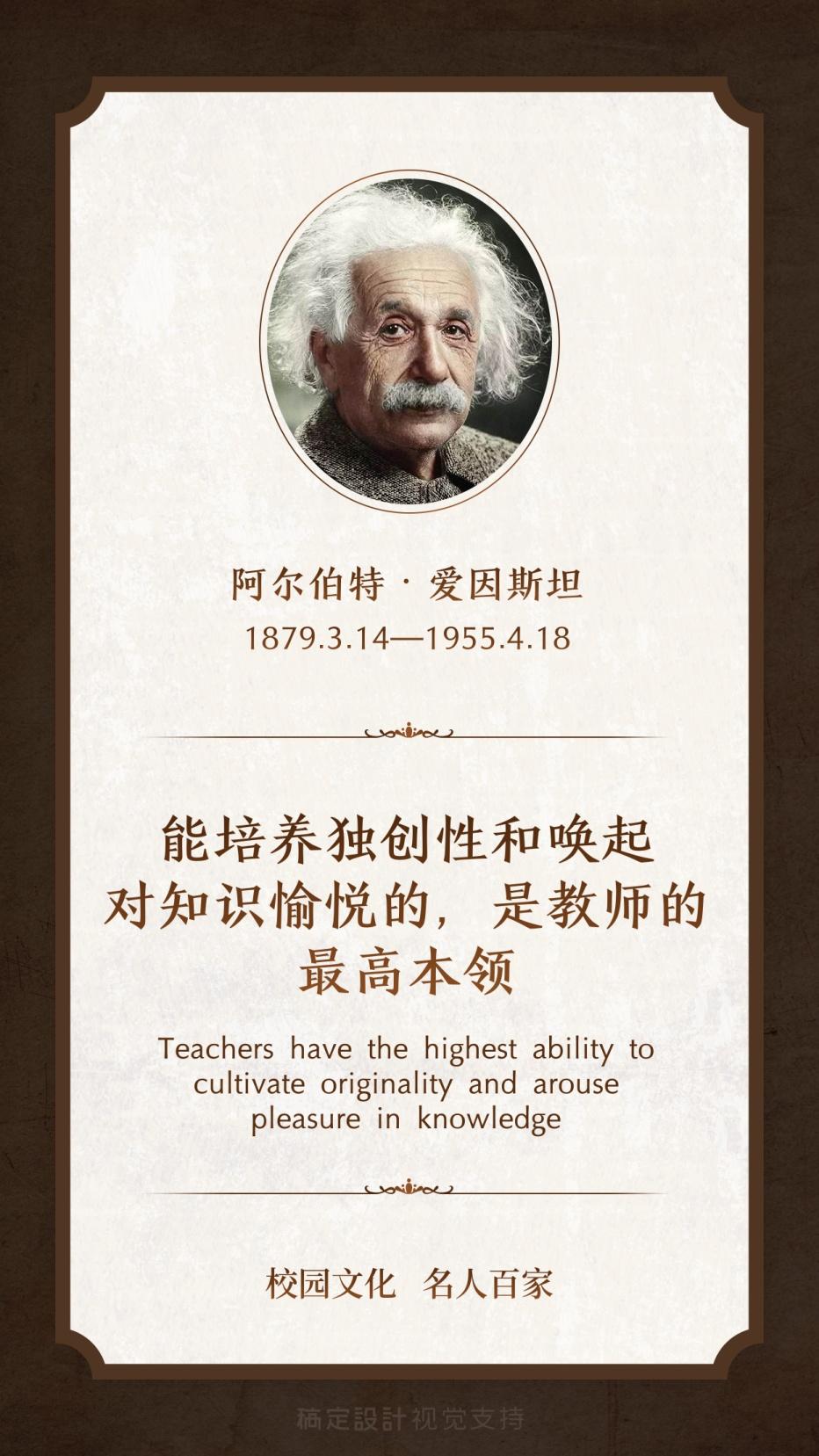 校园文化教育理念宣传海报