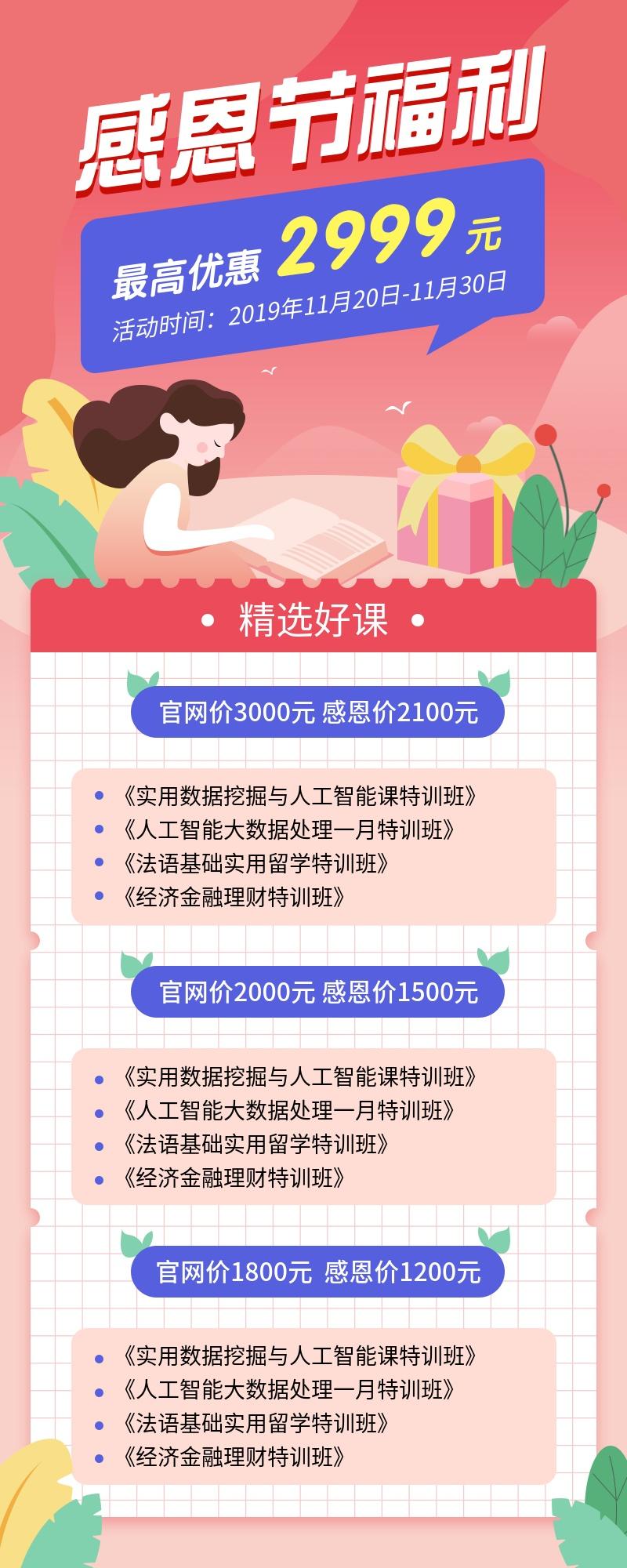 长图海报/春节特惠/课程促销
