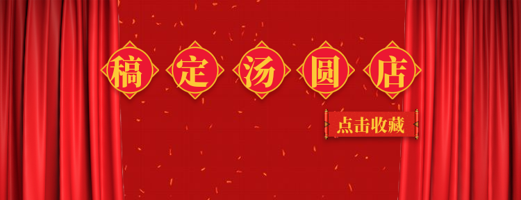 餐饮美食/喜庆中国风/美团店招