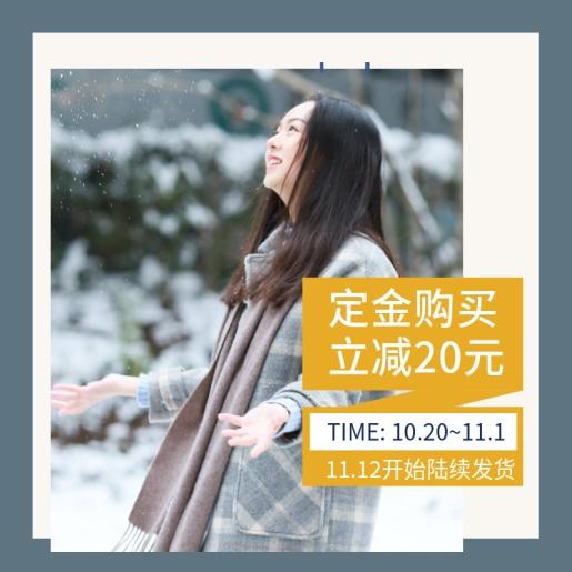 双十一双十二预售定金购买鞋服/女装/秋上新/微淘/轮播主图