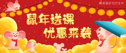 新年鼠年/课程促销/喜庆公众号首图