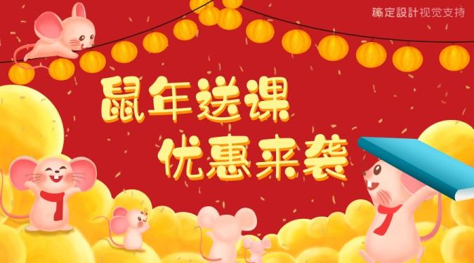 新年鼠年/课程促销/海报banner