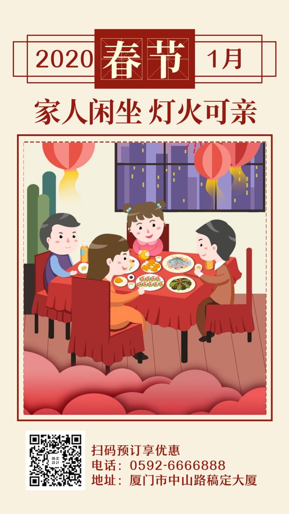 春节新年祝福/餐饮美食/手绘温馨/手机海报