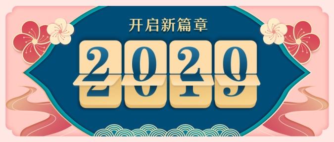 2020新春新年春节跨年公众号首图