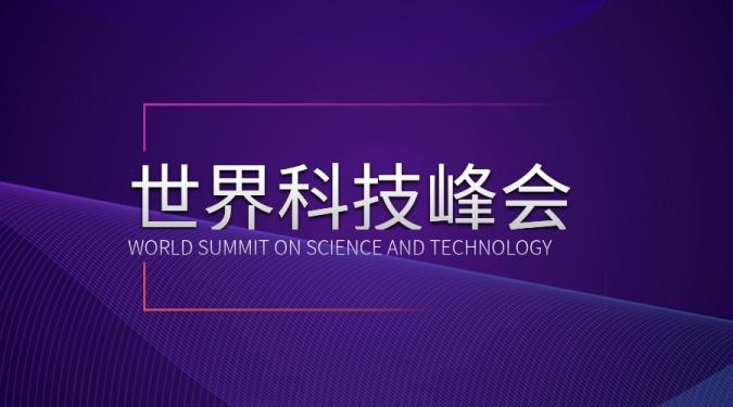 世界科技峰会会议通知宣传横版海报