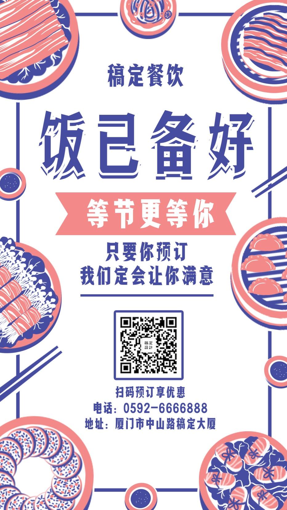 春节年夜饭预订/餐饮美食/创意喜庆/手机海报
