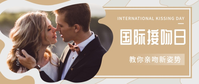 国际接吻日公众号首图