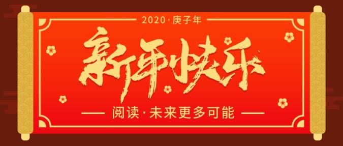 新年快乐/大字排版/公众号首图