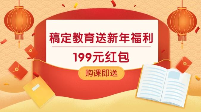 新年红包/春节送礼/横版banner