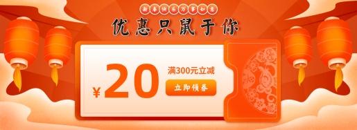 年货节/鼠年/春节/新年/喜庆/通用/优惠券海报banner