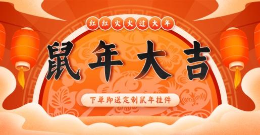 年货节/鼠年/春节/新年/喜庆/通用/红色海报banner