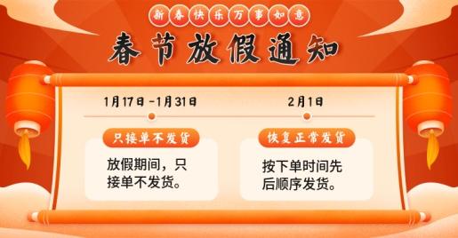 年货节/春节/鼠年/新年/放假通知/店铺公告/海报banner
