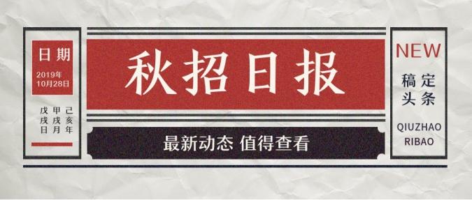 报纸最新热点通知公告复古中国风简约公众号首图