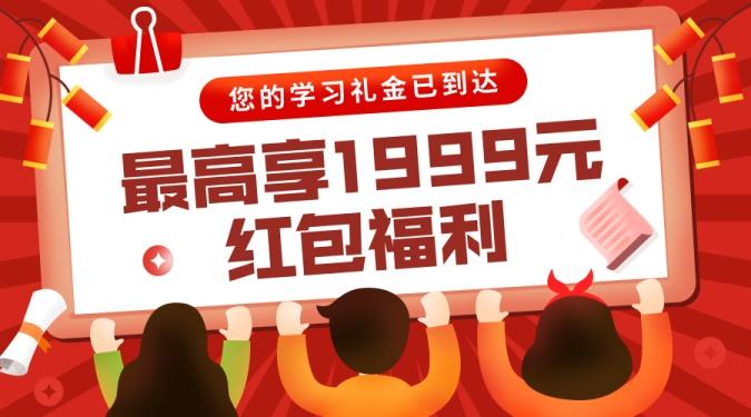 新年举牌/文字框/春节送福利/红包横版banner