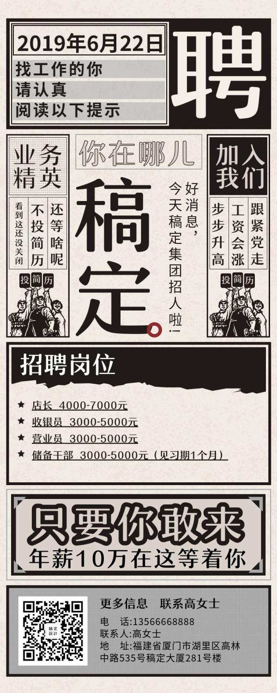 创意门店招聘/长图海报