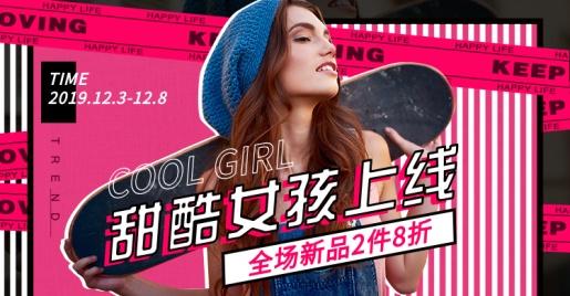 春季上新/潮酷/个性/服装/女装/促销海报banner