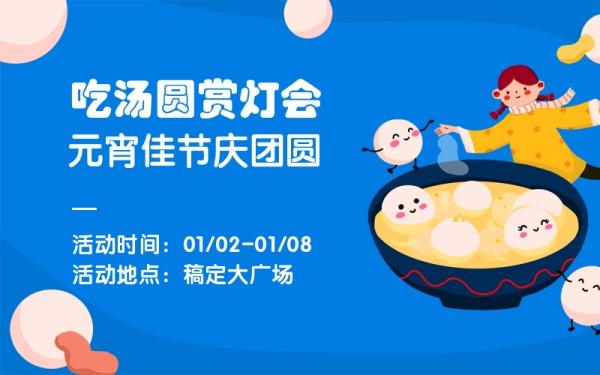 元宵节活动卡通手绘广告banner