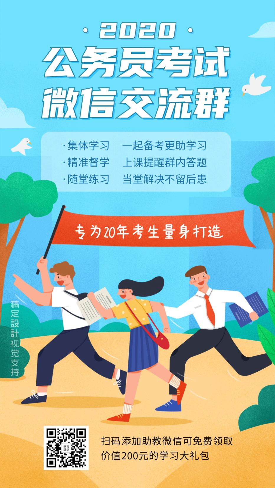 公考省考公务员交流群海报